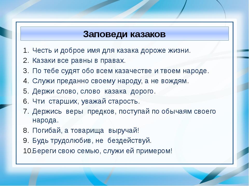 Заповеди казаков Честь и доброе имя для казака дороже жизни. Казаки все равны...