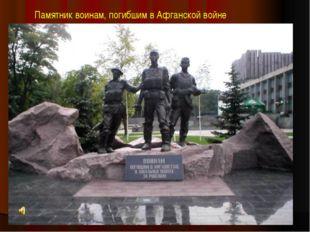 Памятник воинам, погибшим в Афганской войне