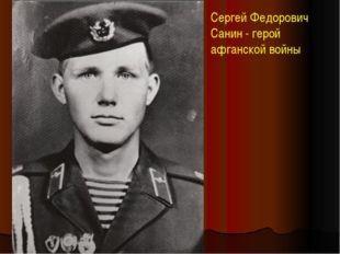 Сергей Федорович Санин - герой афганской войны