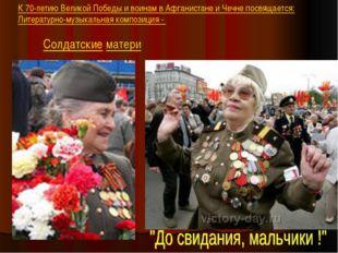 Солдатские матери К 70-летию Великой Победы и воинам в Афганистане и Чечне по