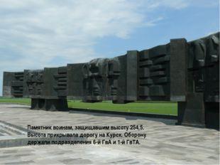 Памятник воинам, защищавшим высоту 254,5. Высота прикрывала дорогу на Курск.