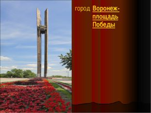 город Воронеж-площадь Победы