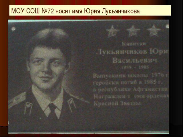 МОУ СОШ №72 носит имя Юрия Лукьянчикова