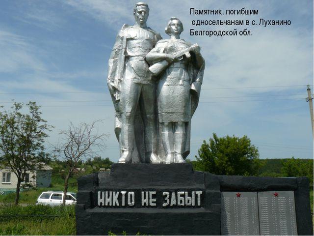 Памятник, погибшим односельчанам в с. Луханино Белгородской обл.