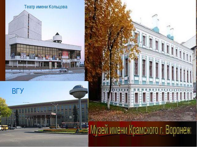 ВГУ Театр имени Кольцова