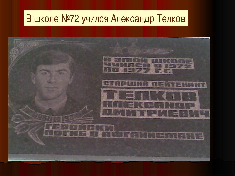 В школе №72 учился Александр Телков
