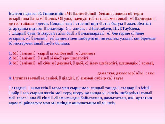 Белгілі педагог К.Ушинский: «Мұғалім-өзінің білімін үздіксіз көтеріп отырғанд...