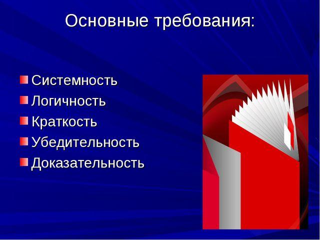 Основные требования: Системность Логичность Краткость Убедительность Доказате...
