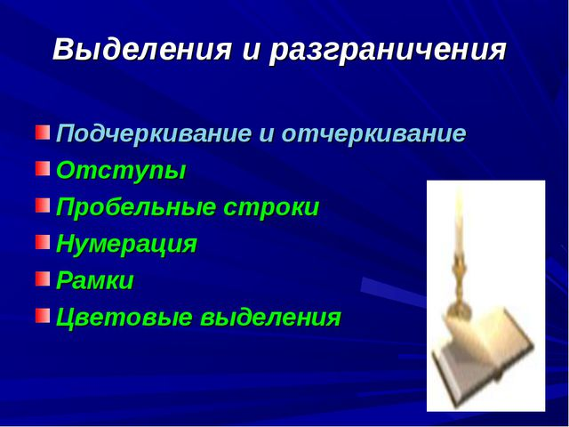 Выделения и разграничения Подчеркивание и отчеркивание Отступы Пробельные стр...