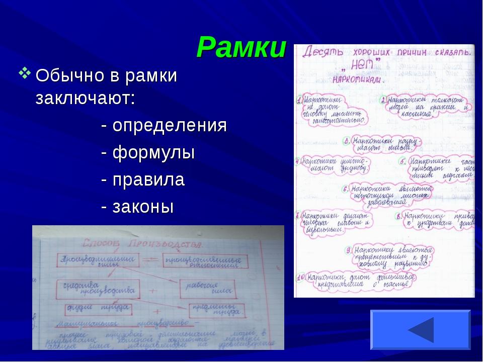 Рамки Обычно в рамки заключают: - определения - формулы - правила - законы