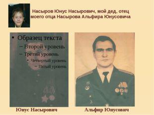 Насыров Юнус Насырович, мой дед, отец моего отца Насырова Альфира Юнусовича Ю