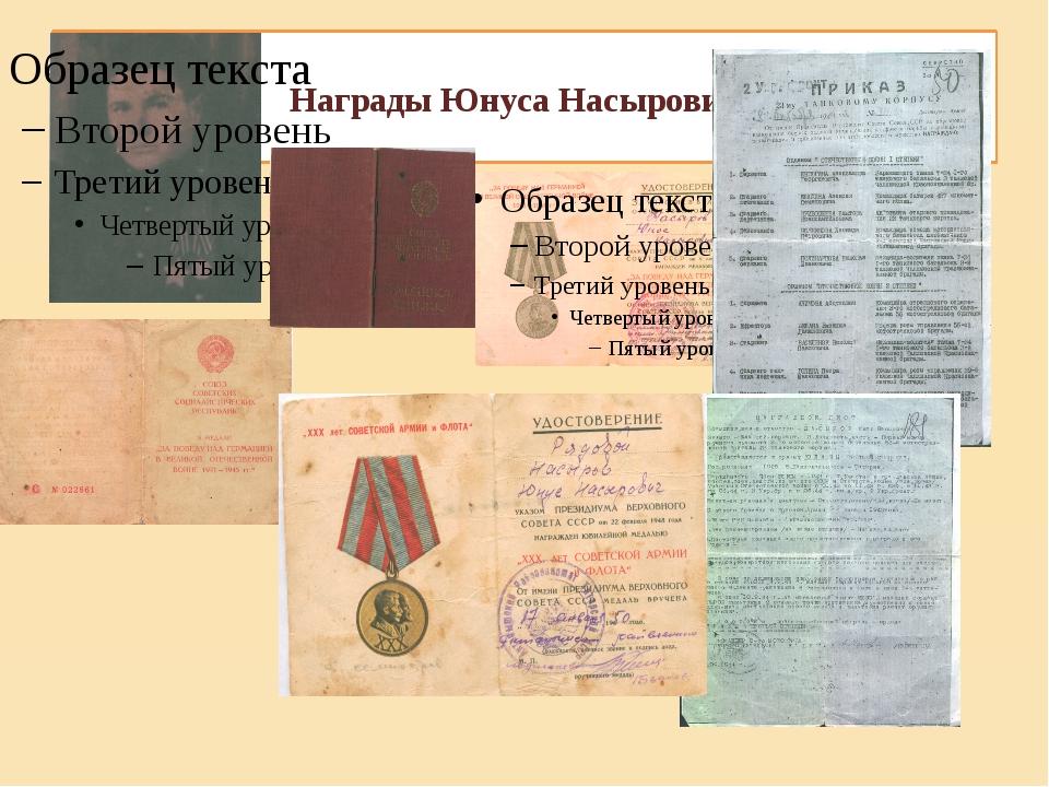 Награды Юнуса Насыровича