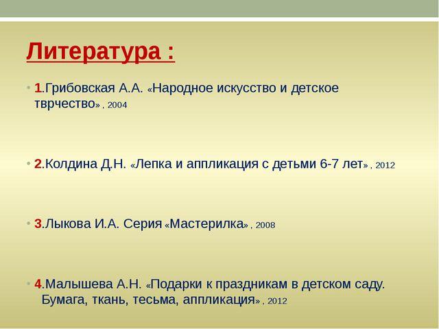 Литература : 1.Грибовская А.А. «Народное искусство и детское тврчество» , 200...