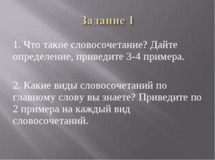 1. Что такое словосочетание? Дайте определение, приведите 3-4 примера. 2. Как