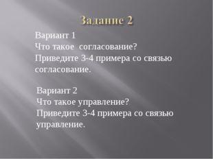Вариант 1 Что такое согласование? Приведите 3-4 примера со связью согласовани
