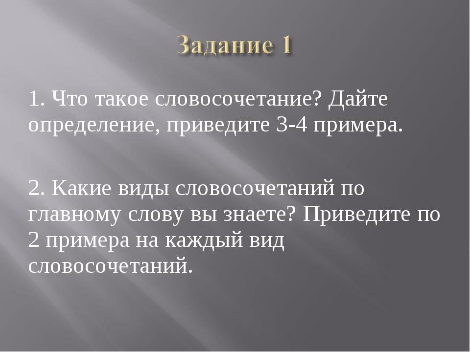 1. Что такое словосочетание? Дайте определение, приведите 3-4 примера. 2. Как...