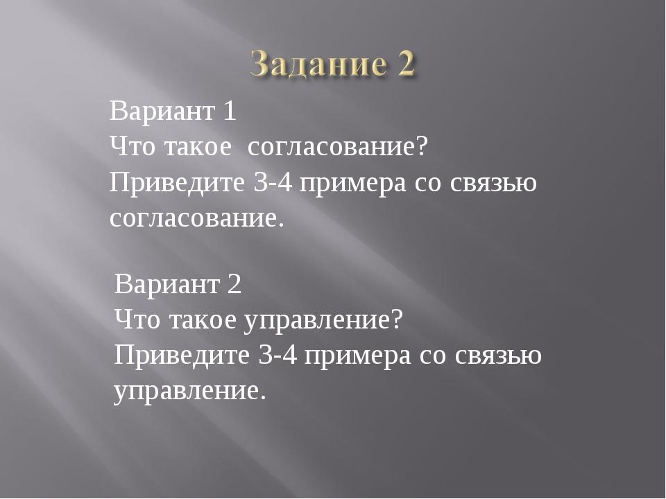 Вариант 1 Что такое согласование? Приведите 3-4 примера со связью согласовани...