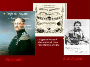 Создается первый официальный гимн Российской империи Николай I А.Ф.Львов