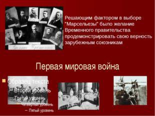 """Первая мировая война Решающим фактором в выборе """"Марсельезы"""" было желание Вре"""