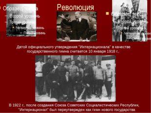 Революция В 1922 г., после создания Союза Советских Социалистических Республи