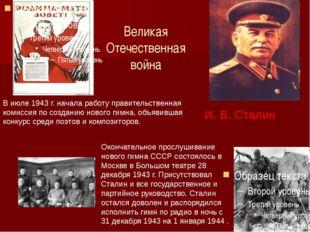 Великая Отечественная война И. В. Сталин В июле 1943 г. начала работу правите