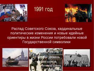 1991 год Распад Советского Союза, кардинальные политические изменения и новы