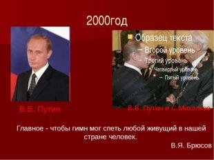 2000год В.В.Путин В.В.Путин и С.Михалков Главное- чтобы гимн мог спеть люб