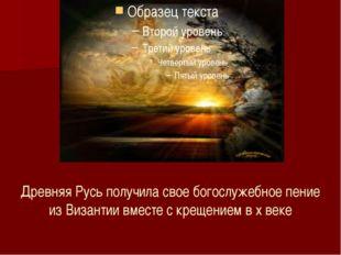 Древняя Русь получила свое богослужебное пение из Византии вместе с крещением