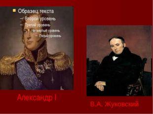 Александр I Россия обретает новый музыкальный символ государственности В.А.Ж