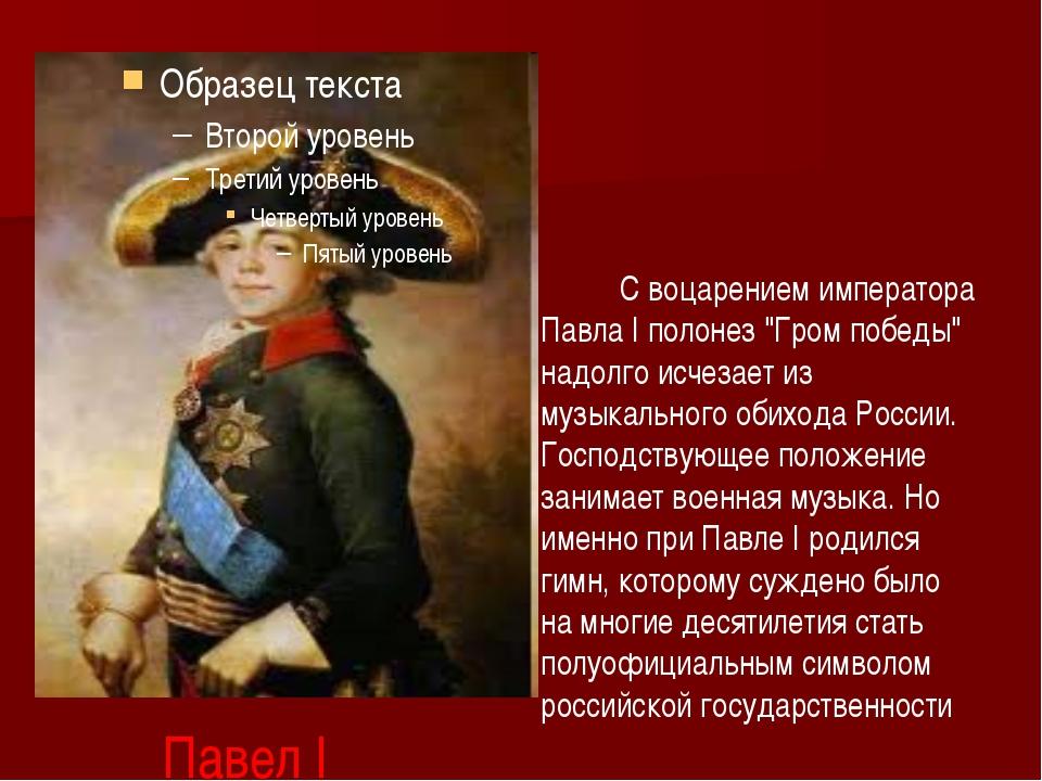"""ПавелI С воцарением императора ПавлаI полонез """"Гром победы"""" надолго исчезае..."""