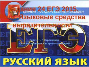 Работа Н. Г. Харлановой. Село Архиповское, Ставропольский край 2014 Задание 2