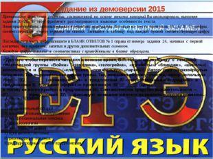 За9)дание из демоверсии 2015 «Для того чтобы перенести читателя в военное вре
