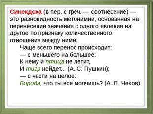 Синекдоха(в пер. с греч.— соотнесение)— это разновидность метонимии, основ