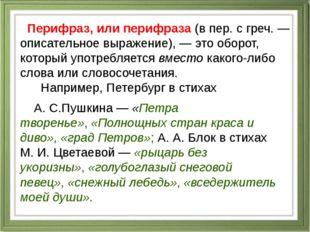 Перифраз, или перифраза(в пер. с греч.— описательное выражение),— это обо
