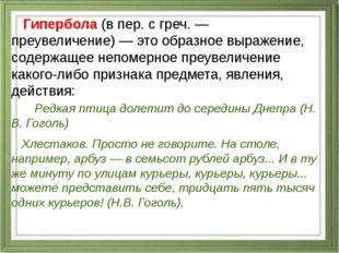 Гипербола(в пер. с греч.— преувеличение)— это образное выражение, содержа