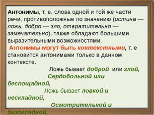 Антонимы, т. е. слова одной и той же части речи, противоположные по значен