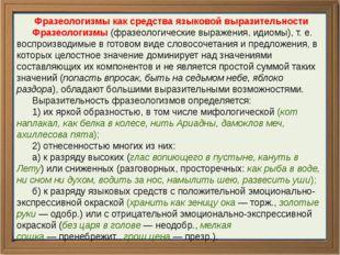 Фразеологизмы как средства языковой выразительности Фразеологизмы(ф