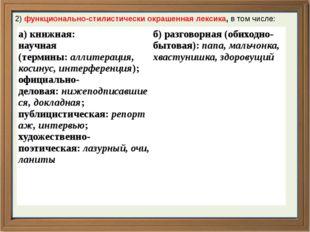 2)функционально-стилистически окрашенная лексика,в том числе: а)книжн
