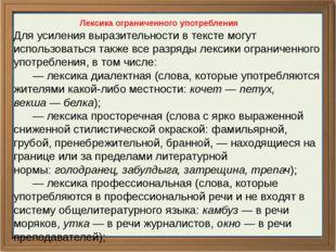 Лексика ограниченного употребления Для усиления выразительности в тексте