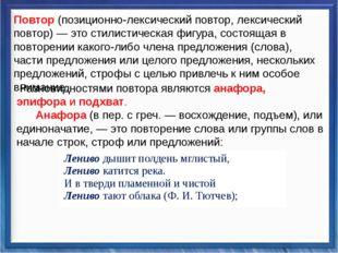 Синтаксические средства Повтор(позиционно-лексический повтор, лексическ