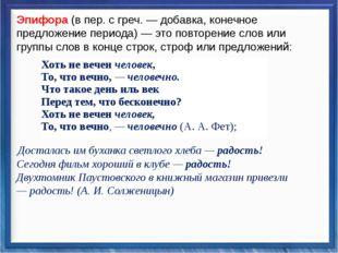Синтаксические средства  Эпифора(в пер. с греч.— добавка, конечное пр