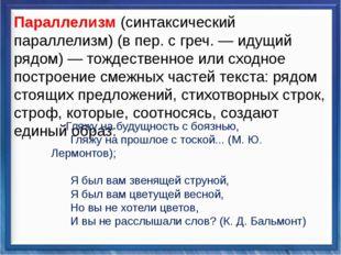 Синтаксические средства   Параллелизм(синтаксический параллелизм) (в