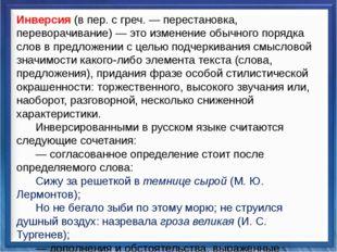 Синтаксические средства   Инверсия(в пер. с греч.— перестановка, пер