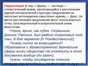Синтаксические средства   Парцелляция(в пер. с франц.— частица)— ст