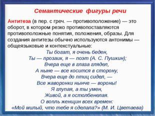Синтаксические средства   Семантические фигуры речи Антитеза(в пер. с