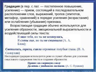 Синтаксические средства   Градация(в пер. с лат.— постепенное повыше