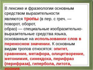 В лексике и фразеологии основным средством выразительности являютсятропы(в