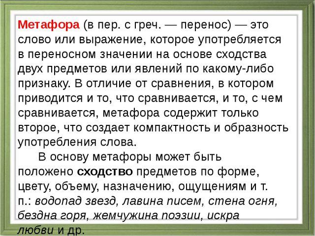 Метафора(в пер. с греч.— перенос)— это слово или выражение, которое упо...