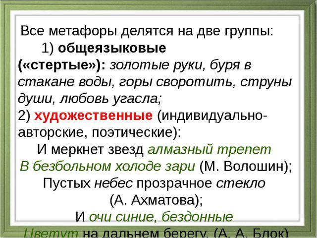 Все метафоры делятся надве группы: 1)общеязыковые («стертые»):зо...