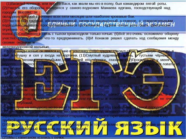 (1)Василий Конаков, или просто Вася, как звали мы его в полку, был командиро...
